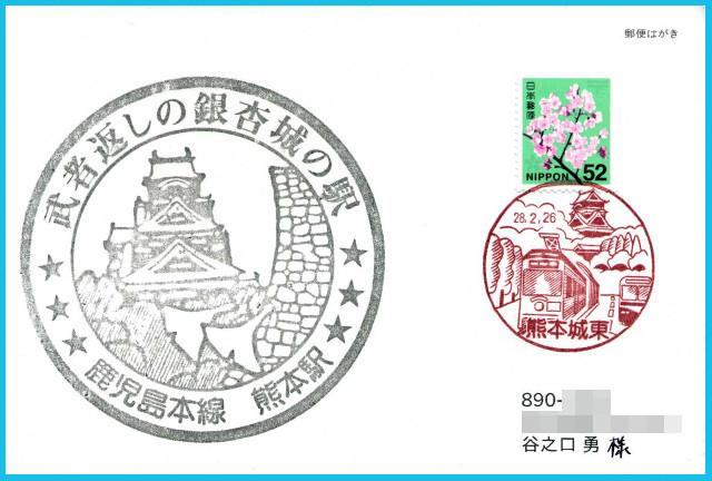 20160226-kumamoto-sta
