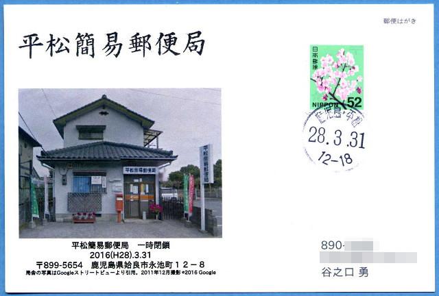160331-hiramatsu-1