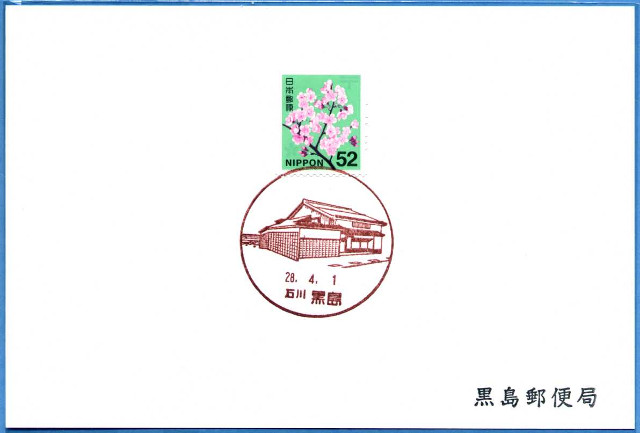160401kuroshima