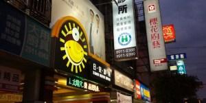 Taiwan Doctor's Office