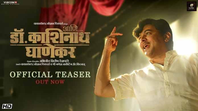 Ani... Dr Kashinath Ghanekar - Upcoming new Marathi movies releasing in Diwali 2018