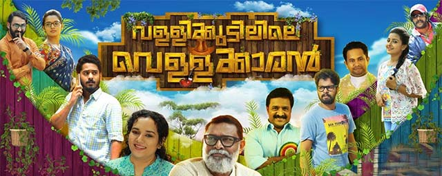 Vallikudilile Vellakkaran Review and Box Office Collections
