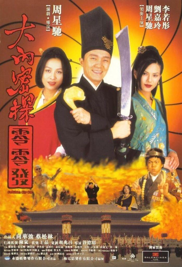 大內密探零零發 Forbidden City Cop – 線上電影