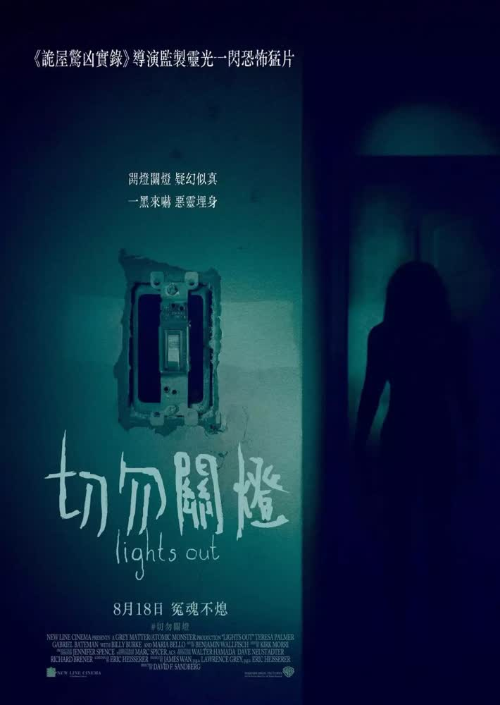 切勿關燈 Lights Out – 線上電影