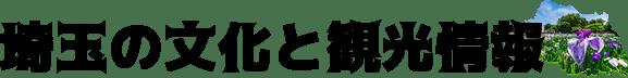 埼玉の文化と観光情報