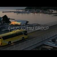 【観光バス】中央交通(埼玉・東京・神奈川・千葉・沖縄本島・宮古島)