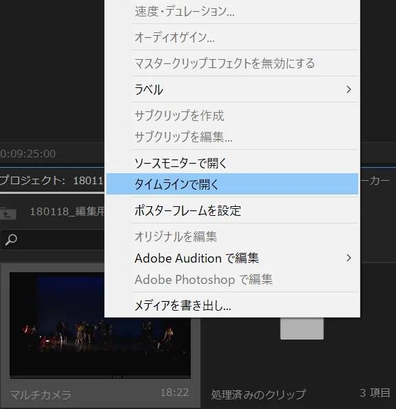 4.出来上がったマルチカメラ素材を選択し右クリック→「タイムラインで開く」を選択し、中身を確認→使用する音声ラインを決める