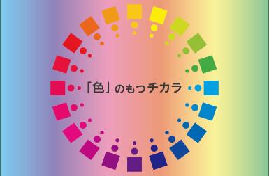 「色」の持つチカラ
