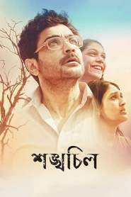 Shankhachil (2016)