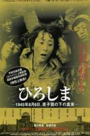 Hiroshima 1953