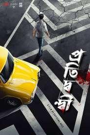 Pratidwandi 2021-720p-1080p-2160p-4K-Download-Gdrive