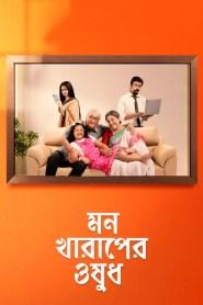 Mon Kharaper Osudh 2021-720p-1080p-2160p-4K-Download-Gdrive-Watch Online