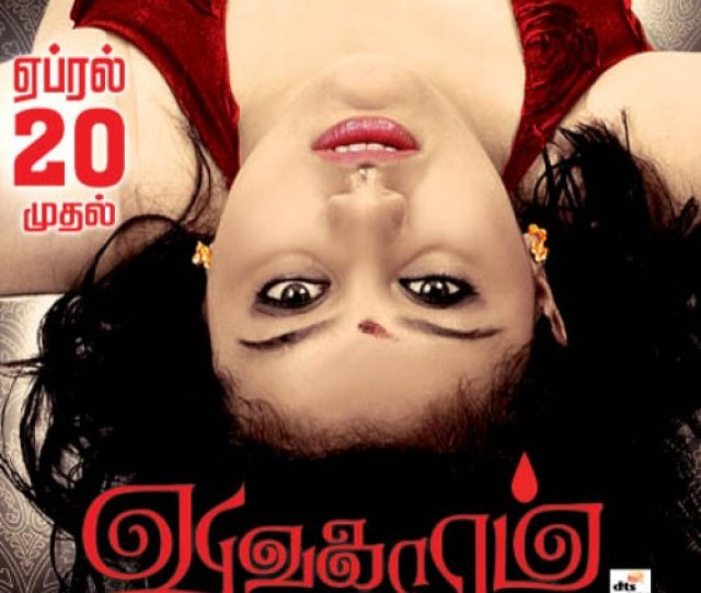 Hot Actress In Vivagaram Movie Posters