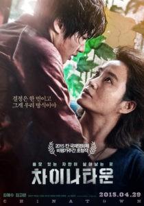 South Korean Revenge movies COIN LOCKER GIRL