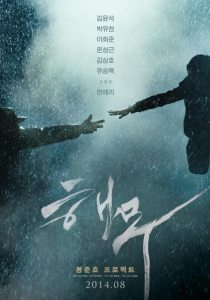 Fantasia Festival: Haemoo [Review]