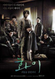 Korean Revenge Movies
