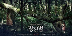 LONDON KOREAN FILM FESTIVAL REVIEW: THE MIMIC