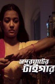 Shodor Ghater Tiger (2020) Bangla Web-series Download online Season 1 Complete 720P   1080P Download
