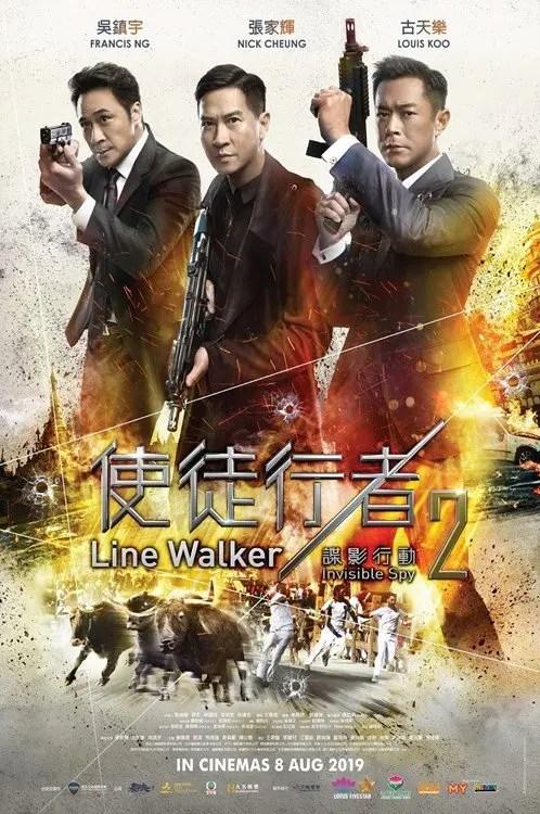 Line_Walker_2_Invisible_Spy_v2_Keyart_500
