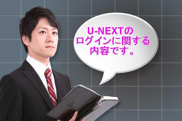 U-NEXTログイン