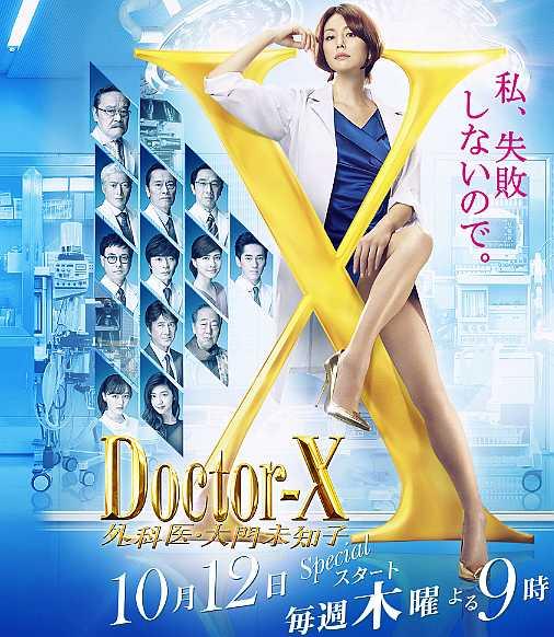 ドクターX ~外科医・大門未知子~(5期)