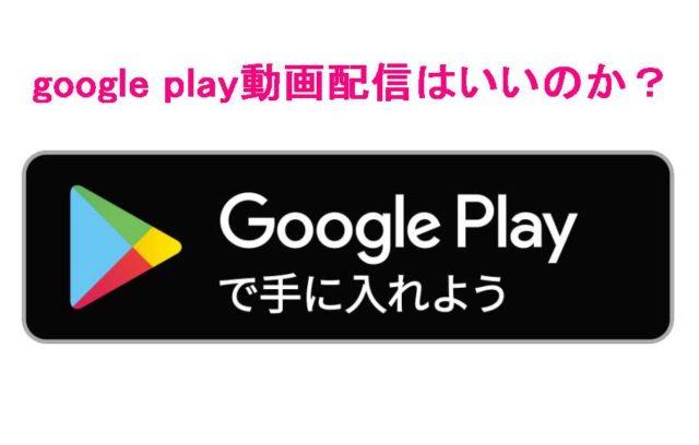 google play動画配信はいいのか?
