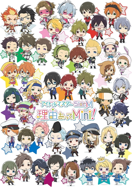 アイドルマスター SideM 理由あってMini!:Miniサイズになったアイドルたちが315プロダクションを舞台にお送りする、ハートフル・パッショナブルストーリー!