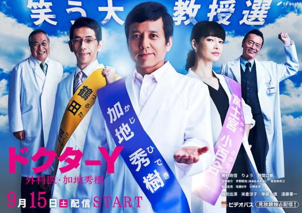ドクターY 〜外科医・加地秀樹〜 第3弾