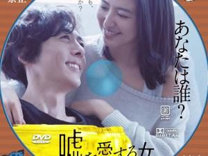 嘘を愛する女DVDラベル