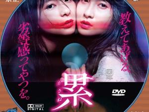 累-かさね- DVDラベル