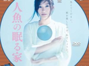 人魚の眠る家 DVDラベル