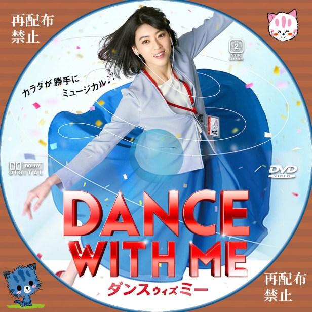 ダンスウィズミー DVDラベル