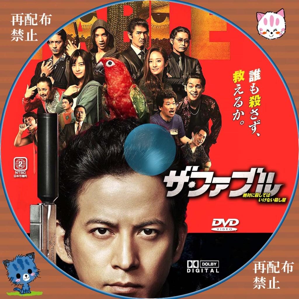 ザ・ファブル DVDラベル