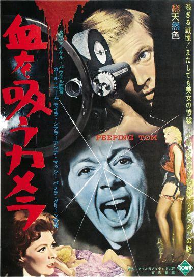 Peeping-Tom-1960-Japanese-Towa-poster