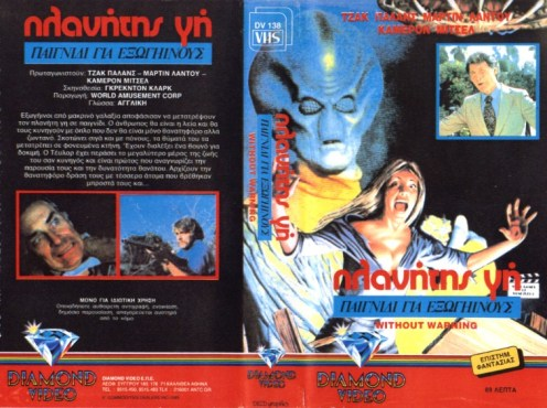 without warning greek vhs sleeve