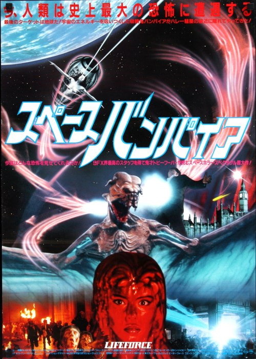 lifeforce japanese poster