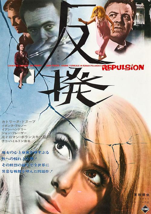 repulsion japanese poster