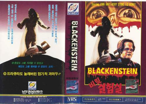 Blackenstein VHS