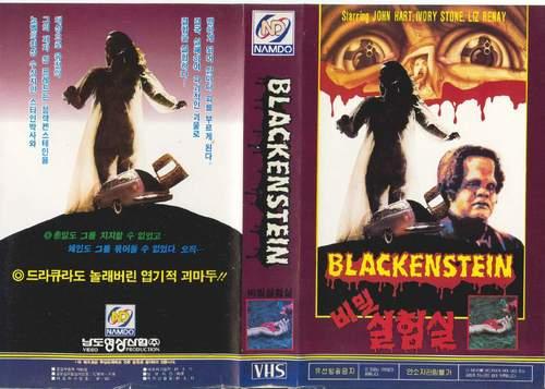 Blackenstein VHS
