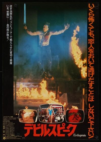 japanese_b2_evilspeak_JC08962_L