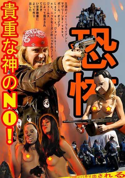 Dear-God-no-movie-1