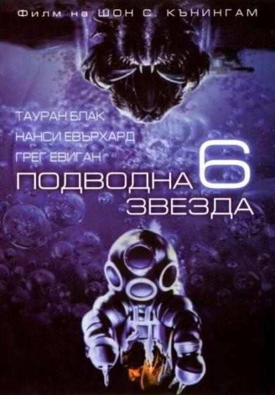 DeepStar_Six_1989
