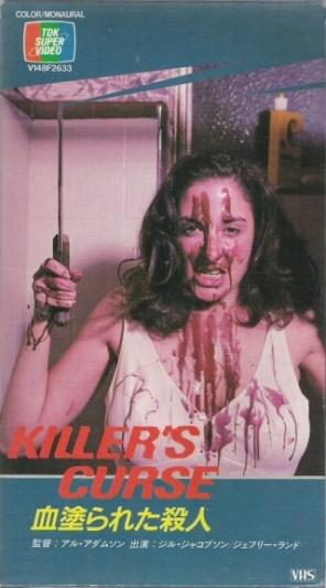 killer's curse aka nurse sherri japanese vhs front2