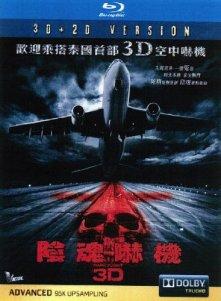 Dark-Flight-3D-Blu-ray