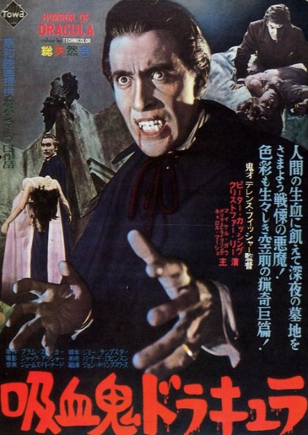 dracula1958-poster-13-japanese