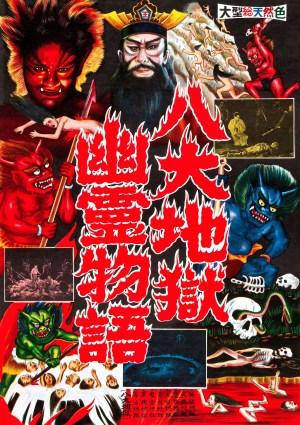 jigoku_1960_poster_01