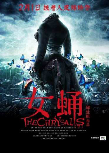 The Chrysalis (2012)