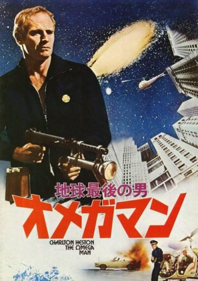 omega man japanese poster