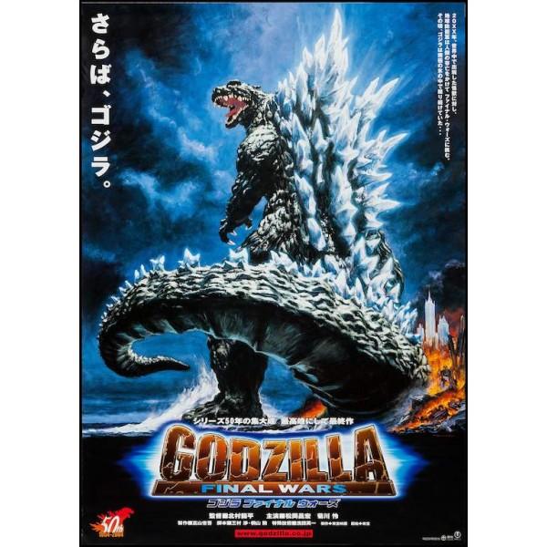 godzilla-final-wars--japanese-