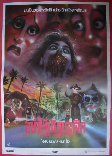 2013-10-23-puppetmaster2